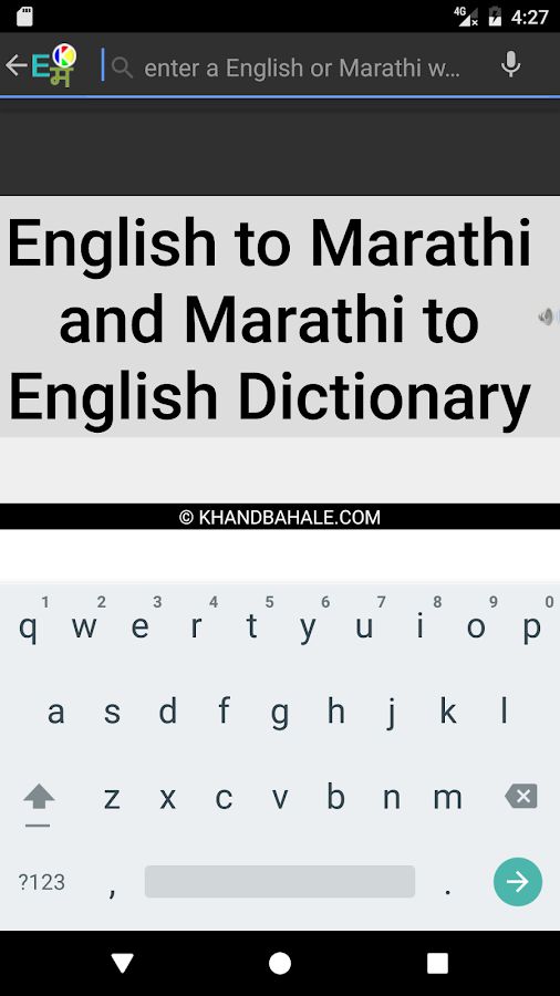 Marathi Talking Dictionary- screenshot