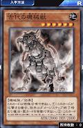 古代の機械獣