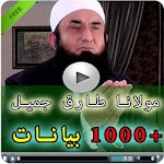 Tariq Jameel New Bayan 2016