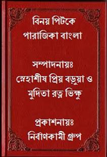 Parajika screenshot