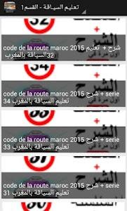 رخصة السياقةPermie de conduire screenshot 3