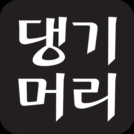 댕기머리 본사직영 두리몰