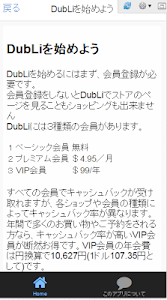 Dubli screenshot 1