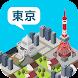 東京ツクール - 街づくり × パズル - Androidアプリ