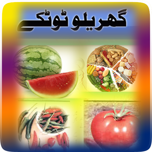 Collection of Gherailu Totkay file APK Free for PC, smart TV Download