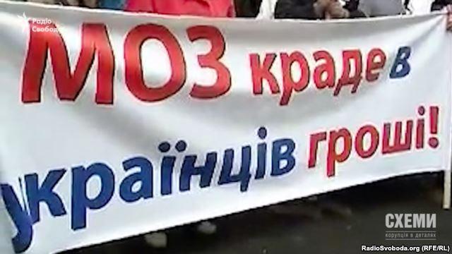 Протести проти корурції в медичній галузі у час, коли Богатирьова очолювала МОЗ