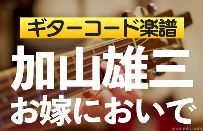 加山雄三「お嫁においで」のギターコード楽譜のアイキャッチ画像