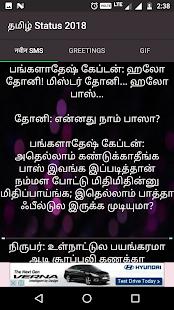 Tamil Status 2018 - náhled