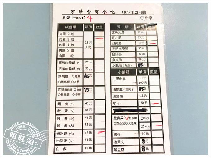 宏華台灣小吃菜單