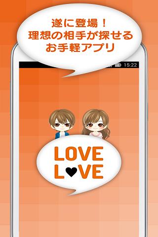 出合い系アプリ チャットで近所の恋人探し LOVE LOVE