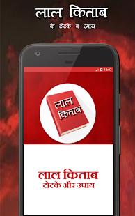 Lal kitab ke upaay in Hindi - लाल किताब हिंदी में - náhled