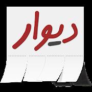 App Divar APK for Windows Phone