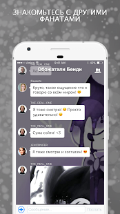 Amino for Bendy Russian Бенди - náhled