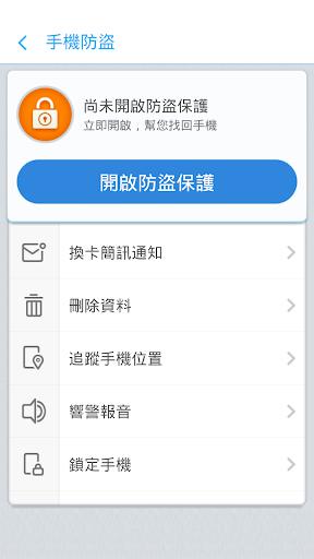 台灣360手機衛士(清理加速、電池優化、安全防毒防盜防詐騙) screenshot 6