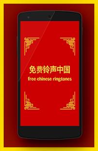 Best Chinese Ringtones - náhled