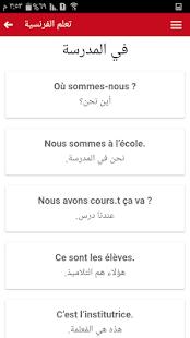 تعلم الفرنسية بدون انترنت - الفرنسية بدون معلم2018 - náhled