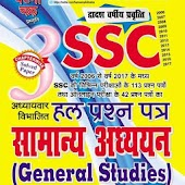 SSC General Studies in Hindi OFFLINE