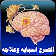 الصرع - أسبابه وعلاجه icon