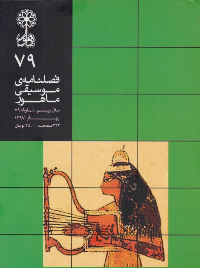 کتاب فصلنامه موسیقی ماهور 79 انتشارات ماهور