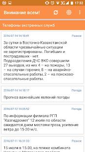 ДЧС ВКО Предупреждает! - náhled