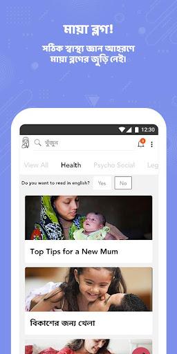 Maya - لقطات شاشة مساعد الصحة الرقمية الخاصة بك 6