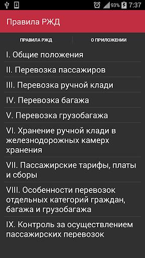 Правила РЖД