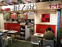 東門旺角-香港大排檔