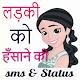 लड़की को हसानेकी Status & sms Shayari Download on Windows