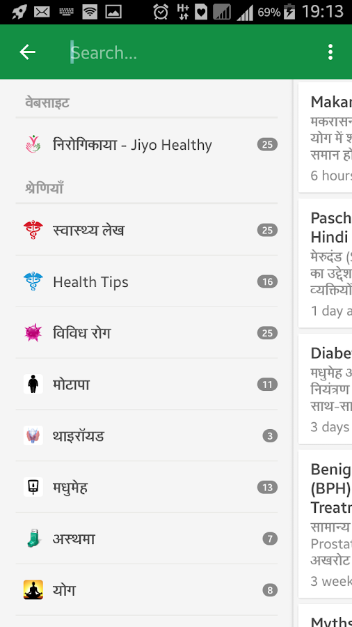 Nirogikaya - Jiyo Healthy!!- screenshot