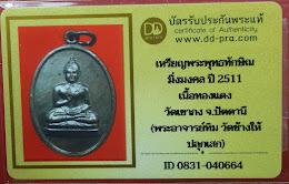วัดใจ...เหรียญพระพุทธทักษิณ มิ่งมงคล ปี2511 เนื้อทองแดง วัดเขากง จ.ปัตตานี (พระอาจารย์ทิม วัดช้างไห้ ปลุกเสก) พร้อมบัตรดีดี