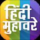 Hindi muhavare ( हिंदी मुहावरे ) for PC-Windows 7,8,10 and Mac