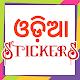 Odia Stickers - WAStickerApps
