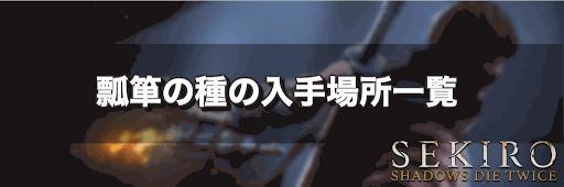 Sekiro 瓢箪 の 種