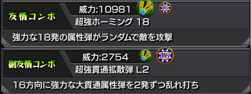 友情:超強ホーミング18【光属性】 / 超強貫通拡散弾L2【木属性】