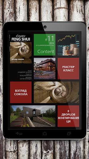 免費下載新聞APP|Crazy Feng Shui Magazine app開箱文|APP開箱王