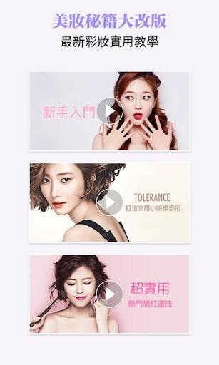 美妝相機MakeupPlus