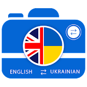 Ukrainian Camera & Voice Translator