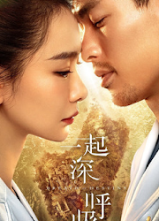 Breath of Destiny China Web Drama