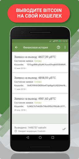 Bitcoin Crane 8.3 screenshots 5