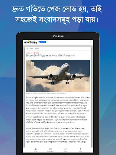 Bangla Newspapers - Bangla News App 0.0.3 screenshots 20
