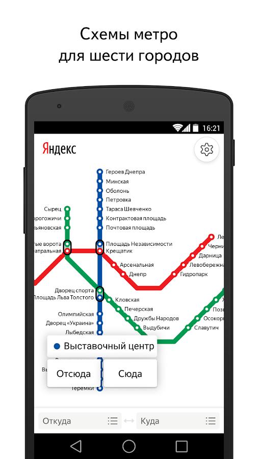 Скачать приложенья карты метро москва