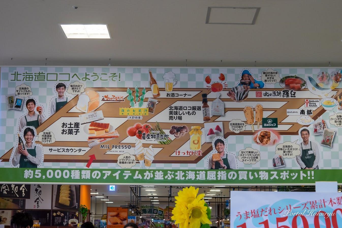 約5,000種類のアイテムが並ぶ北海道屈指の買い物スポット!