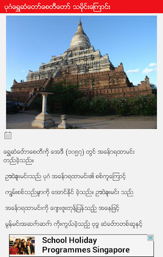 Myanmar Pagoda for PC