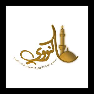 مجمع الإمام النووي