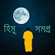 হিমু সমগ্র (Himu All) - হুমায়ুন আহমেদ apk