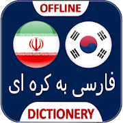 Korean Persian Dictionary Offline
