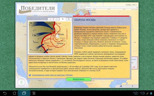 ПОБЕДИТЕЛИ screenshot 4