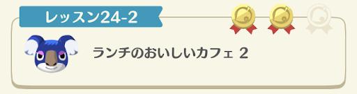 レッスン24-2