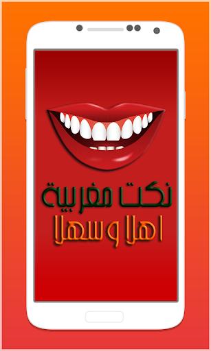 نكت مغربية مضحكة 2016