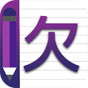 Chinese Alphabet Writing - Awabe
